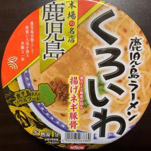ファミマカップ麺「鹿児島くろいわラーメン揚げネギ豚骨」
