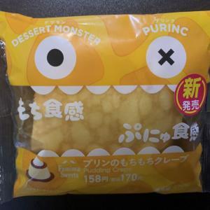 ファミマ「プリンのもちもちクレープ」デザモンシリーズ新食感!
