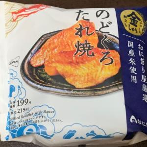 ローソンおにぎり金しゃり「のどぐろたれ焼」希少な高級魚!