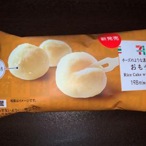 セブンスイーツ「チーズのような濃厚なひと粒おもチー」新食感!