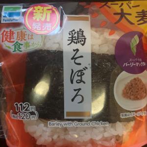 ファミマおにぎり「スーパー大麦鶏そぼろ」健康は食事から!