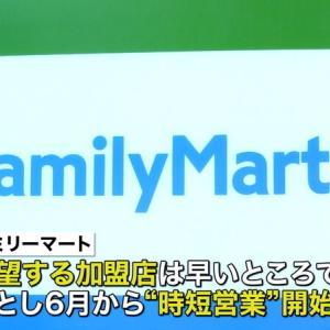 ファミリーマート「脱24時間」希望する加盟店は時短営業開始へ!