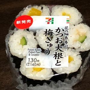 「セブンイレブン」花の細巻寿司かつお大根と梅きゅう
