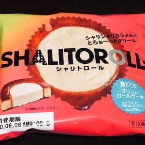 ローソンスイーツ「シャリトロール」シャリとろロールケーキ!