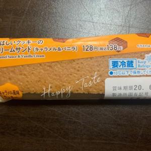 ファミマ!香ばしいクッキーのクリームサンド(キャラメル&バニラ)