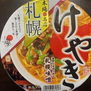 ファミマカップ麺「けやき札幌味噌ラーメン」濃厚な一杯!