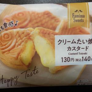 ファミマスイーツ「クリームたい焼きカスタード」もちもち食感!