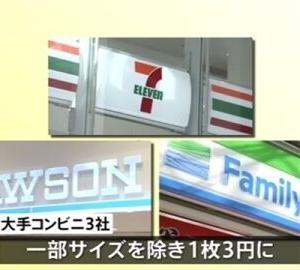 コンビニ大手3社「レジ袋有料化開始!」リアルな声がわかる