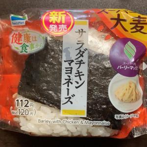 ファミマおにぎりスーパー大麦「サラダチキンマヨネーズ」旨い!