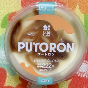 ローソン「プートロン」ぷるとろ食感を堪能せよ!