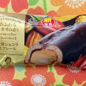 ローソン「濃厚ショコラエクレール」リッチな味のエクレア!