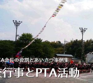 【現役PTA会長が語る】体育祭でのPTA会長スピーチ例文