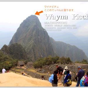 ワイナピチュ登山チケット予約方法とキャンセル待ちの裏技