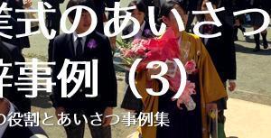 【現役PTA会長のスピーチ文例集】中学校卒業式・祝辞原稿9選