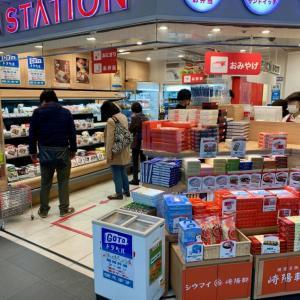 新横浜駅で買って京都に着くまでに新幹線で食べたお弁当