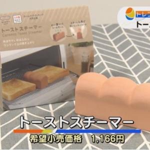 トーストスチーマーでふわふわ食パン♪