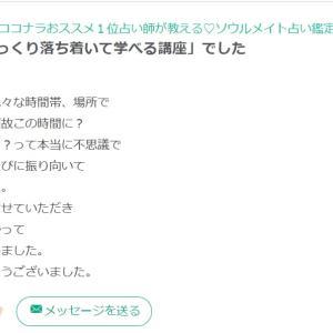 【体験講座】受講生さんのレビューVol.2