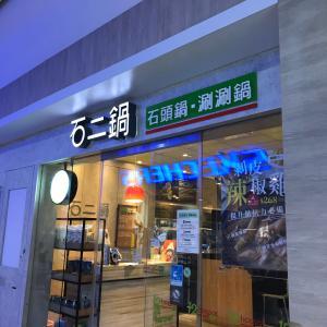 台湾でひとり鍋するなら「石二鍋」!ココならひとり鍋も怖くない。