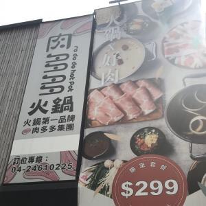 【台湾グルメ】現地在住者オススメ。肉好きなら絶対満足できる「肉多多火鍋」