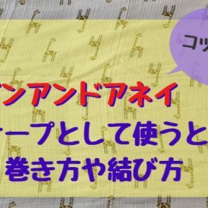 【エイデンアンドアネイ】授乳ケープとして使う時の巻き方や結び方のコツを紹介!