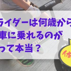 【体験談】ストライダーは何歳から乗れる?自転車に乗れるのが早いって本当?