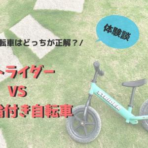 【体験談】初めての自転車はストライダーと補助輪付き自転車どっちが正解?