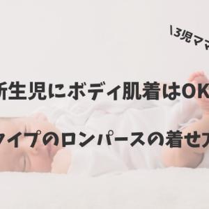 新生児にボディ肌着は着せられる?頭からかぶるロンパースの着せ方も紹介
