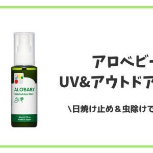 【口コミ】アロベビーUV&アウトドアミストなら日焼け止め&虫除けで便利!