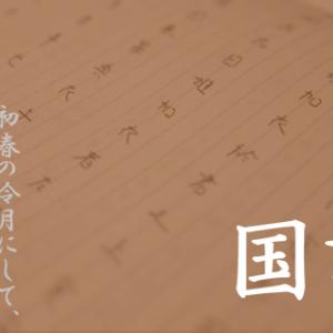 【悩みの種】自力で読解力UP!現代文の勉強法