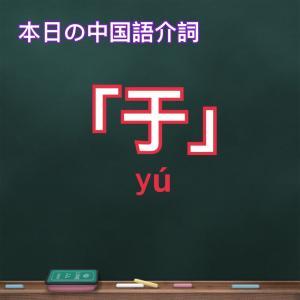 第41課 「于」 中国語文法(介詞)