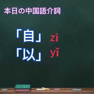 第42課 「自」「以」 中国語文法(介詞)