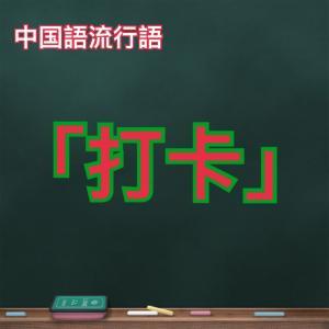 「打卡」 中国語スラング第12回