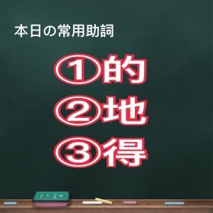 第43課 中国語の常用助詞その1(中国語文法)
