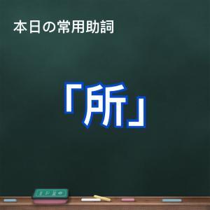 第44課 中国語の常用助詞その2(中国語文法)