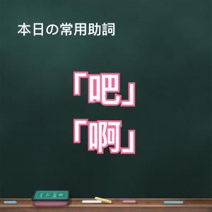 第45課 中国語の常用助詞その3(中国語文法)