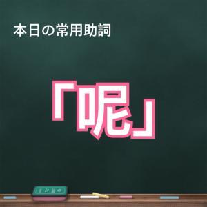 第46課 中国語の常用助詞その4(中国語文法)