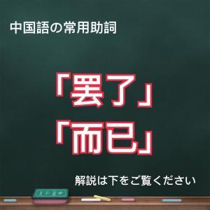 第47課 「罢了」「而已」 中国語の常用助詞その5