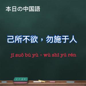 「己所不欲,勿施于人」 中国語ことわざ