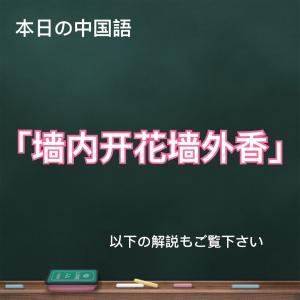 「墙内开花墙外香」 中国語ことわざ