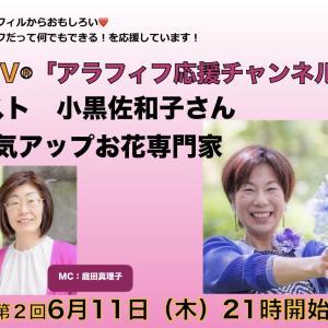 本日6月11日21時から「アラフィフ応援チャンネル」!