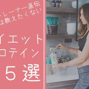 【本当は教えたくない】現役トレーナーおすすめダイエットプロテイン15選