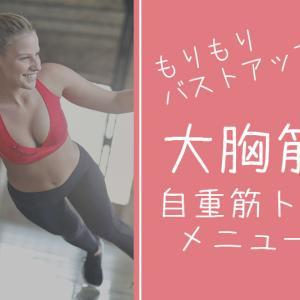 女性が大胸筋を鍛えるメリットと自重筋トレメニュー6選|もりもりバストアップも夢じゃない!