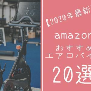 【2020最新版】amazon(アマゾン)楽天おすすめ最強エアロバイク20選
