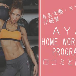HOME WORKOUT with AYAの口コミと評価