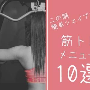 女性の二の腕を簡単に引き締める筋トレメニュー10選(自重・ダンベル・器具なし)