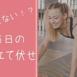 腕立て伏せは毎日やっても効果ない!肘が痛くなる原因とは?