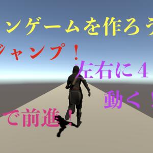 Unity ランゲームの作り方!自動で前進して左右に動いてカメラを追いかけさせよう! 3Dゲーム作り⑤