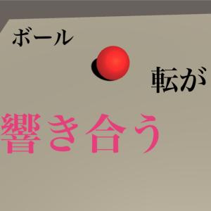 Unity ボールを重力で簡単に転がして操作してみよう! 初心者編23