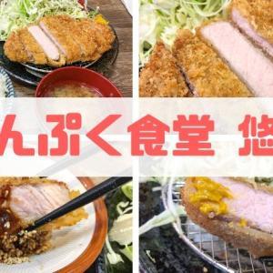 【まんぷく食堂 悠有】石引にある激ウマ超穴場ランチ店をレビュー!