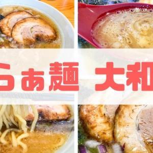 【らぁ麺大和 久安店】スパンと香るとんこつ醤油ラーメンをレビュー!!